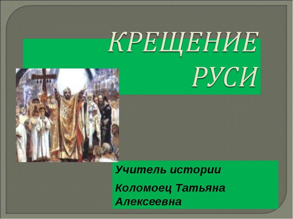 Учитель истории Коломоец Татьяна Алексеевна