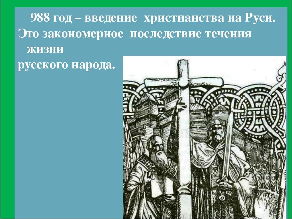 988 год – введение христианства на Руси. Это закономерное последствие течени...