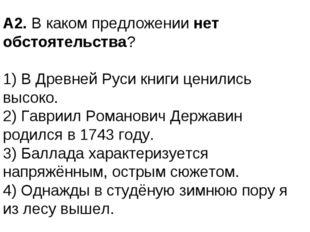 А2. В каком предложении нет обстоятельства? 1) В Древней Руси книги ценились