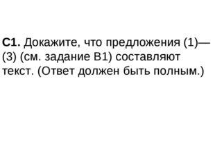 С1. Докажите, что предложения (1)—(3) (см. задание В1) составляют текст. (Отв