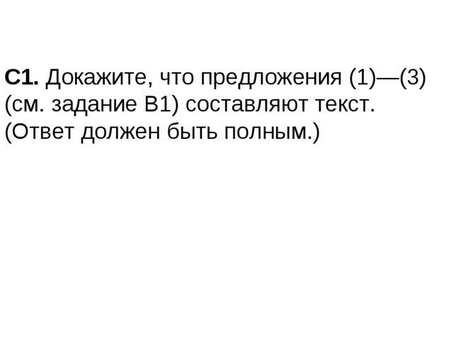 С1. Докажите, что предложения (1)—(3) (см. задание В1) составляют текст. (Отв...