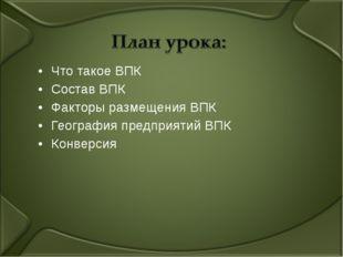 Что такое ВПК Состав ВПК Факторы размещения ВПК География предприятий ВПК Кон