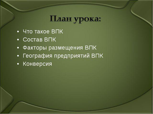 Что такое ВПК Состав ВПК Факторы размещения ВПК География предприятий ВПК Кон...