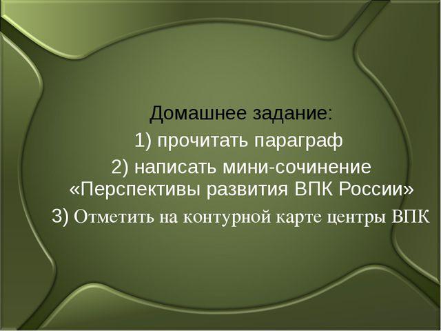 Домашнее задание: 1) прочитать параграф 2) написать мини-сочинение «Перспекти...