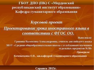 ГБОУ ДПО (ПК) С «Мордовский республиканский институт образования» Кафедра гум