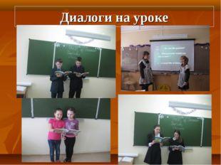 Диалоги на уроке
