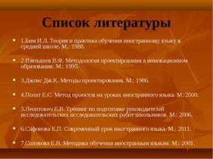 Список литературы 1.Бим И.Л. Теория и практика обучения иностранному языку в