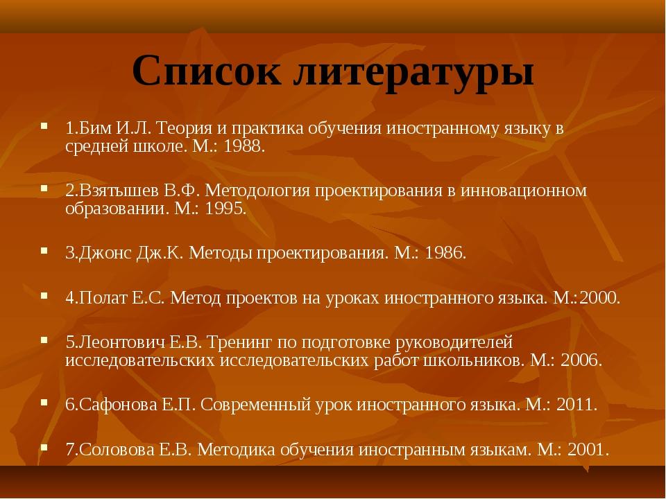Список литературы 1.Бим И.Л. Теория и практика обучения иностранному языку в...
