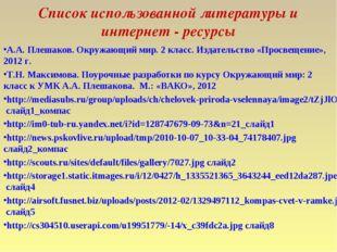 Список использованной литературы и интернет - ресурсы А.А. Плешаков. Окружающ