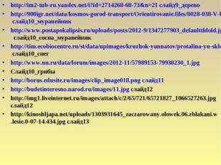http://im2-tub-ru.yandex.net/i?id=2714268-68-73&n=21 слайд9_дерево http://900