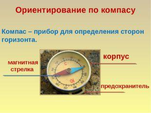 Ориентирование по компасу Компас – прибор для определения сторон горизонта. п