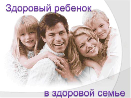 https://docs.google.com/viewer?url=http%3A%2F%2Fnsportal.ru%2Fsites%2Fdefault%2Ffiles%2F2013%2F8%2Fzdorovyy_rebenok_v_zdorovoy_seme.pptx&docid=18e6a6c035de88a646009ae50d149ee8&a=bi&pagenumber=13&w=524