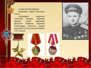 Станислав Михайлович Ковальчик, Герой Советского Союза. Награжден медалью «Зо