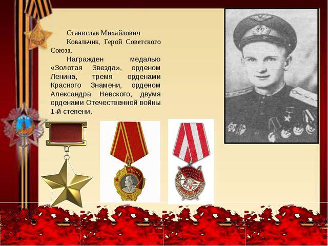 Станислав Михайлович Ковальчик, Герой Советского Союза. Награжден медалью «Зо...