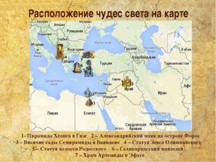 Расположение чудес света на карте 1- Пирамида Хеопса в Гизе 2 – Александрийск