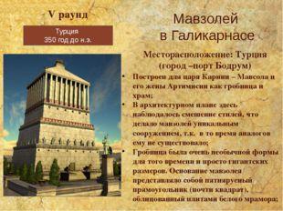 Турция 350 год до н.э. Мавзолей в Галикарнасе V раунд Месторасположение: Турц