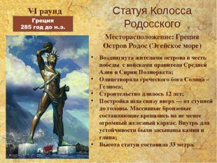 Статуя Колосса Родосского VI раунд Месторасположение: Греция Остров Родос (Эг