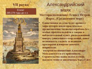 Египет 285-279 годы до н.э. Александрийский маяк VII раунд Месторасположение: