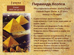 Египет 4500 лет до н.э. Пирамида Хеопса Месторасположение: плато Гиза (левый