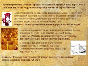 Древнегреческий ученый Геродот, посетивший Египет и Гизу через 2000 с лишним
