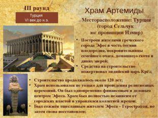 Турция VI век до н.э. Храм Артемиды III раунд Месторасположение: Турция (горо