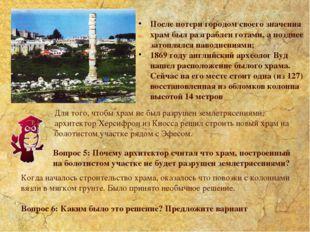 После потери городом своего значения храм был разграблен готами, а позднее за