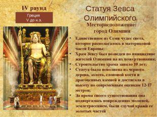 Греция V до н.э. Статуя Зевса Олимпийского IV раунд Месторасположение: город