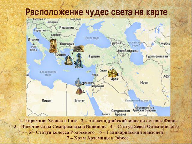 Расположение чудес света на карте 1- Пирамида Хеопса в Гизе 2 – Александрийск...
