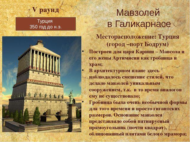 Турция 350 год до н.э. Мавзолей в Галикарнасе V раунд Месторасположение: Турц...
