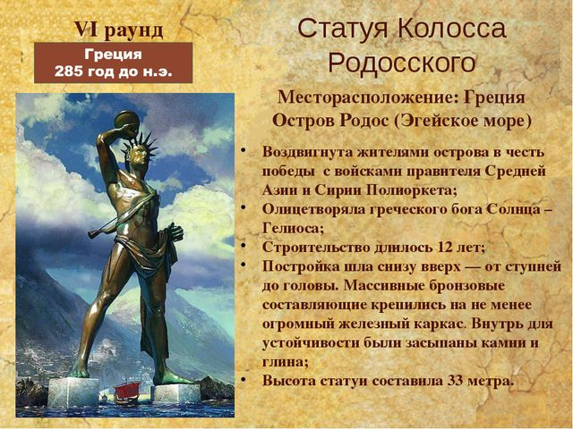 Статуя Колосса Родосского VI раунд Месторасположение: Греция Остров Родос (Эг...