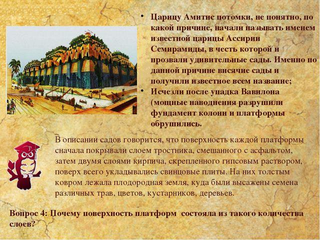 Царицу Амитис потомки, не понятно, по какой причине, начали называть именем и...