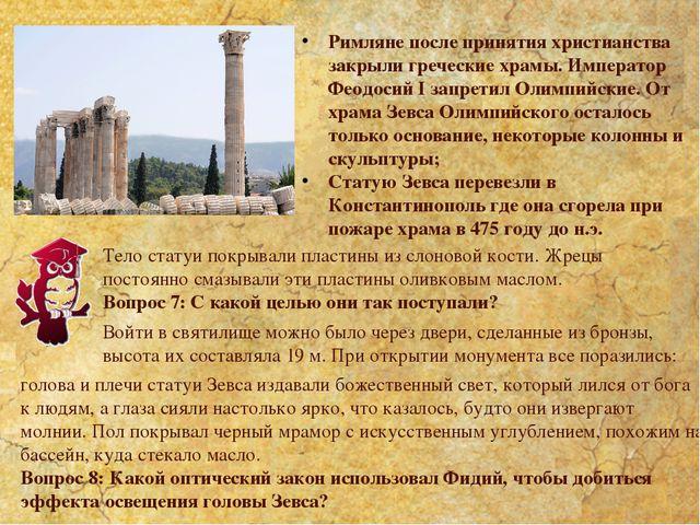 Римляне после принятия христианства закрыли греческие храмы. Император Феодос...