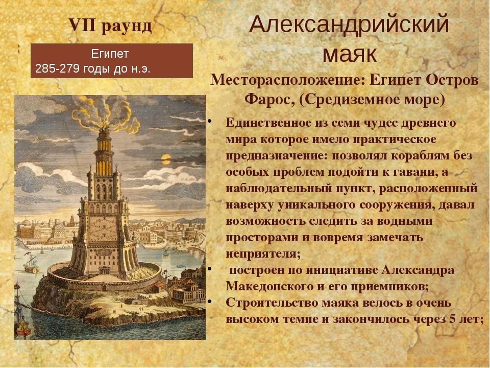 Египет 285-279 годы до н.э. Александрийский маяк VII раунд Месторасположение:...