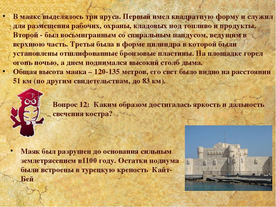 В маяке выделялось три яруса. Первый имел квадратную форму и служил для разме...