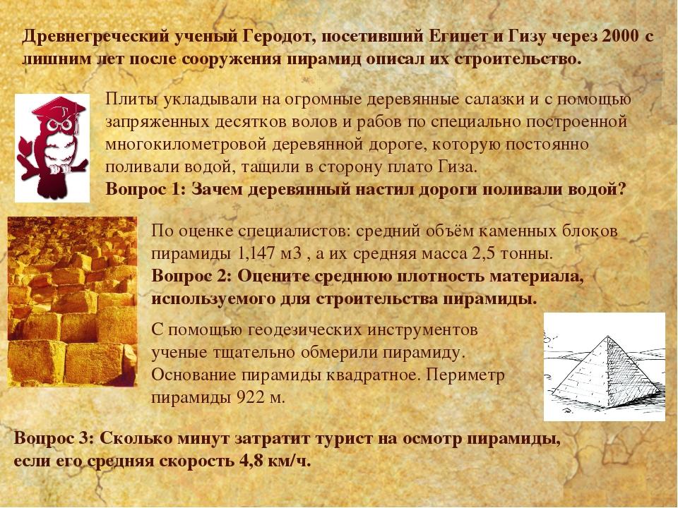 Древнегреческий ученый Геродот, посетивший Египет и Гизу через 2000 с лишним...