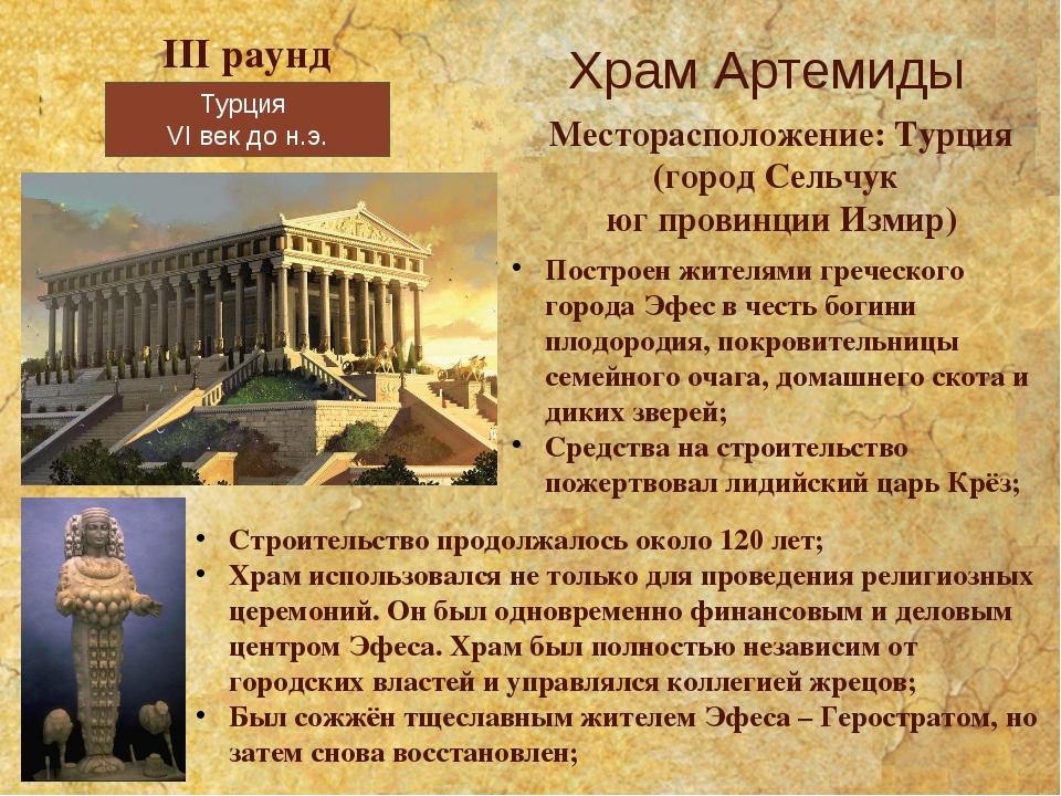 Турция VI век до н.э. Храм Артемиды III раунд Месторасположение: Турция (горо...