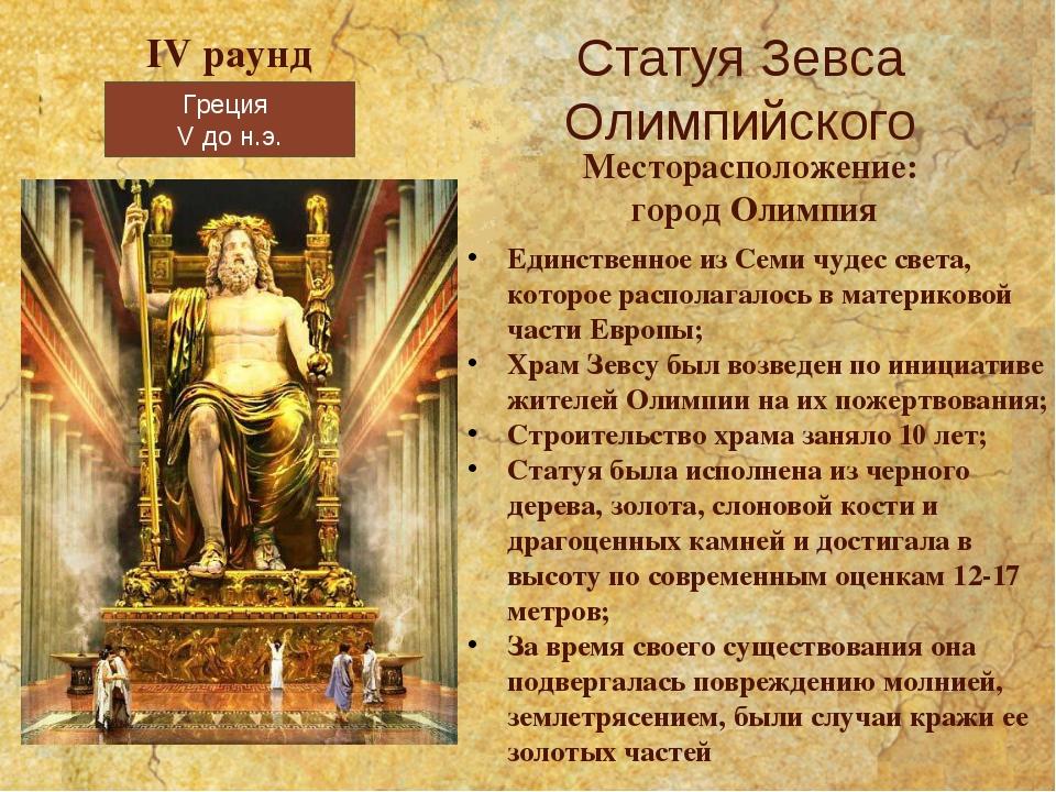 Греция V до н.э. Статуя Зевса Олимпийского IV раунд Месторасположение: город...