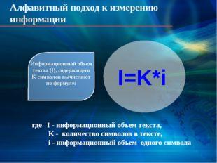 Алфавитный подход к измерению информации Информационный объем текста (I), сод