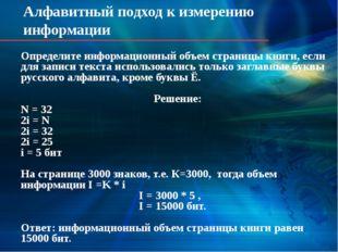 Алфавитный подход к измерению информации Определите информационный объем стра