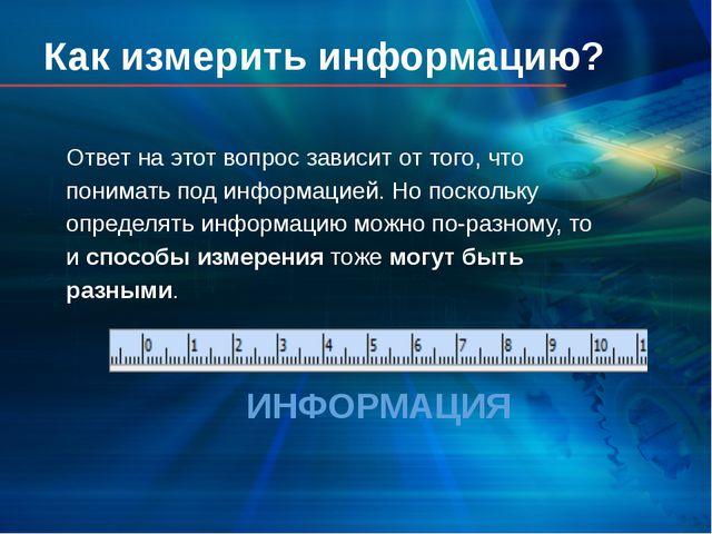 Как измерить информацию? Ответ на этот вопрос зависит от того, что понимать п...