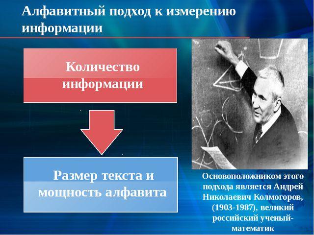 Алфавитный подход к измерению информации Основоположником этого подхода являе...