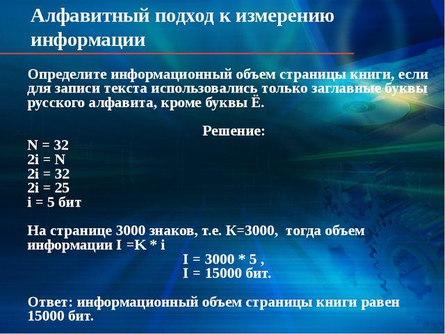 Алфавитный подход к измерению информации Определите информационный объем стра...