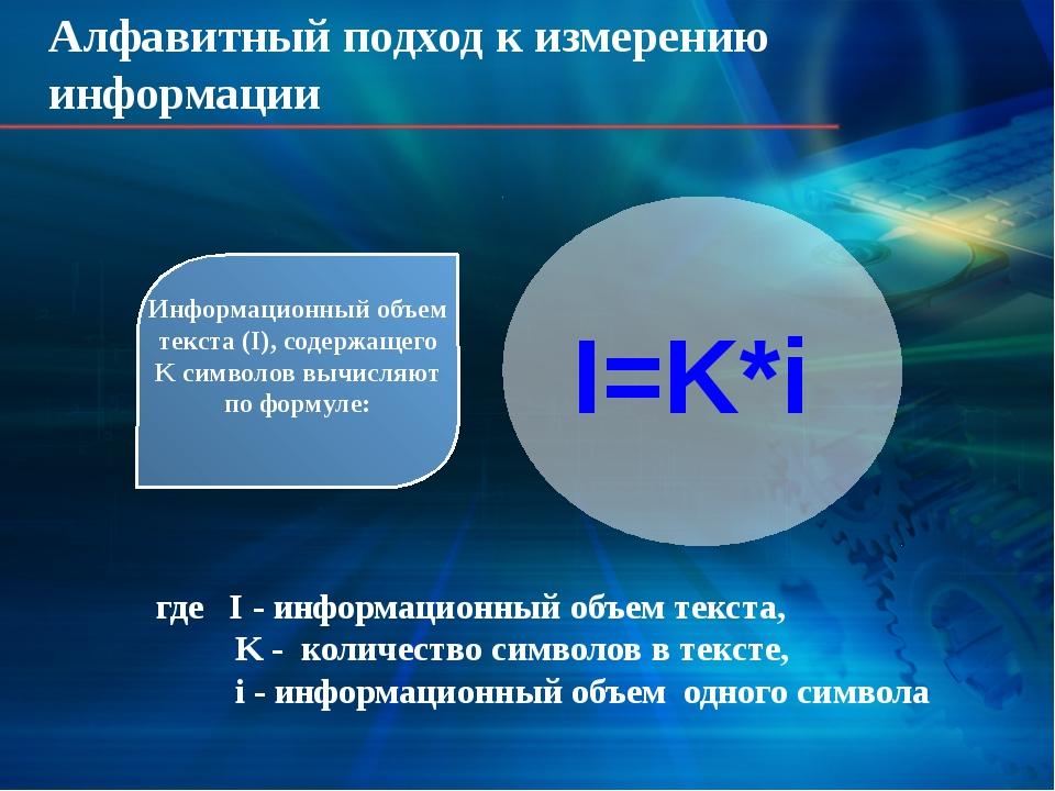 Алфавитный подход к измерению информации Информационный объем текста (I), сод...