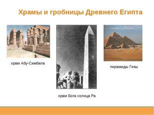 Храмы и гробницы Древнего Египта храм Абу-Симбела пирамиды Гизы храм Бога сол