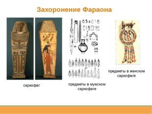 Захоронение Фараона саркофаг предметы в мужском саркофаге предметы в женском