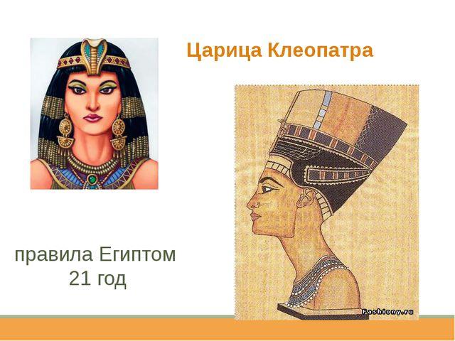 Царица Клеопатра правила Египтом 21 год