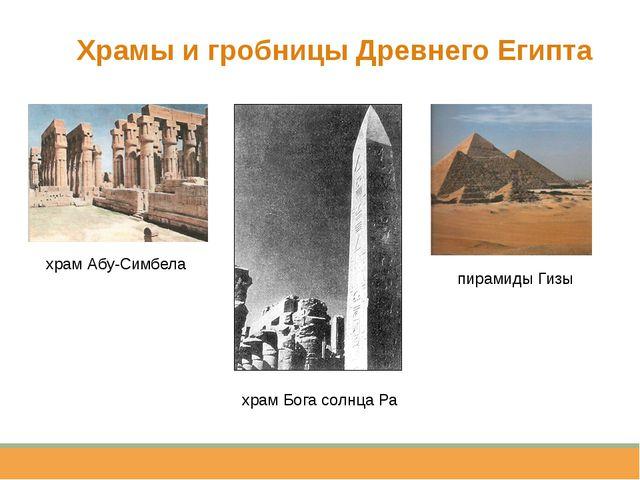 Храмы и гробницы Древнего Египта храм Абу-Симбела пирамиды Гизы храм Бога сол...