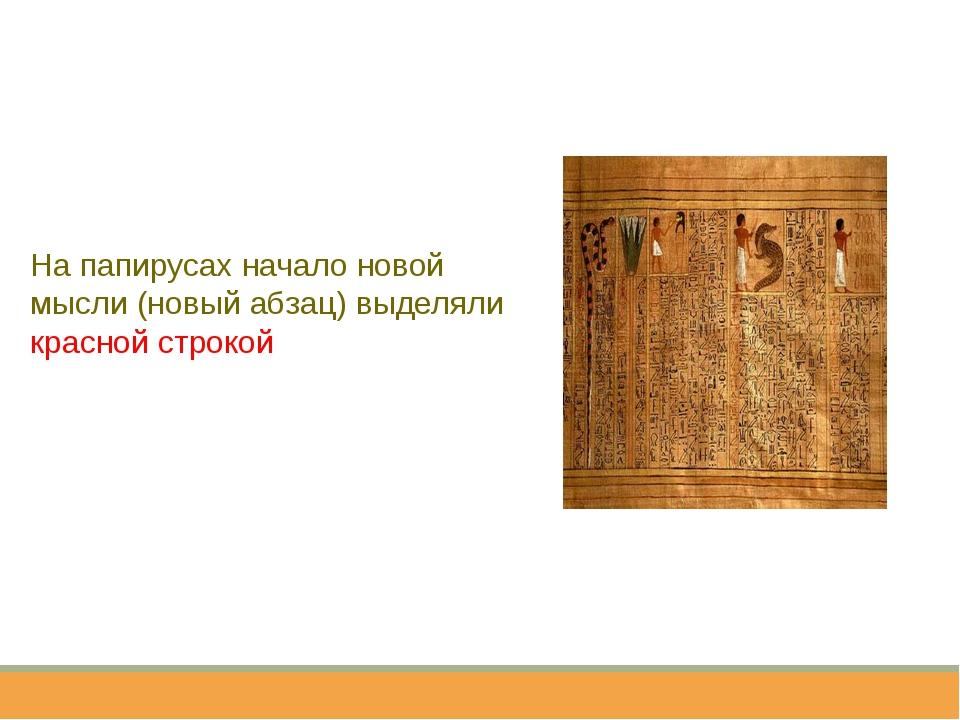 На папирусах начало новой мысли (новый абзац) выделяли красной строкой