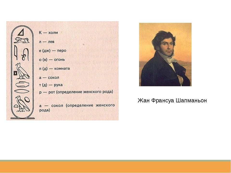 Жан Франсуа Шапманьон
