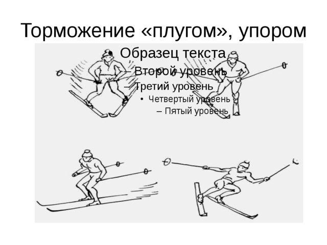 Торможение «плугом», упором